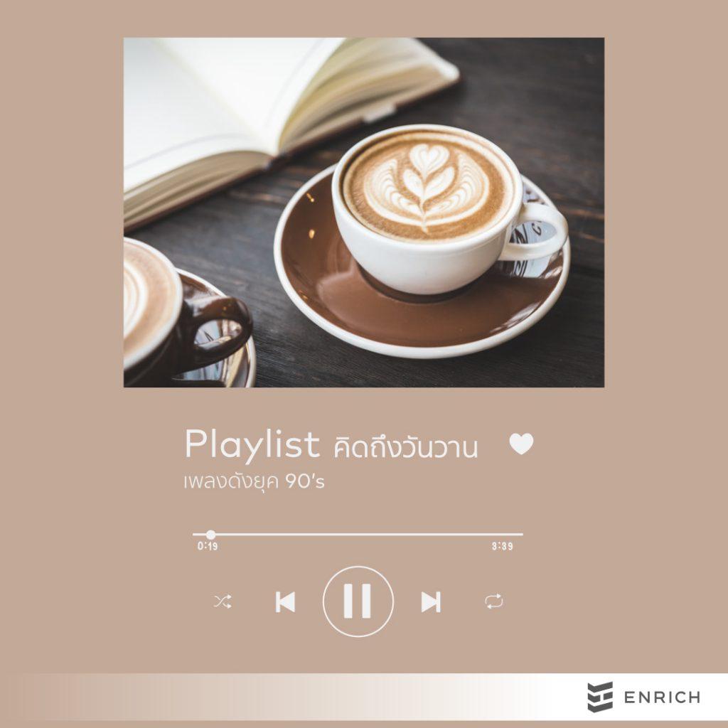 เปิดโพย Playlist ฟังเพลินๆ ระหว่างทำงาน